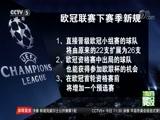 [欧冠]欧冠重大改革 直接晋级小组赛名额增至26支