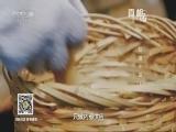 [真相]古法制酱 六万口酱缸靠时间完成传统的鲜味