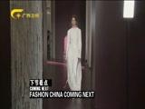 《时尚中国》 20180302