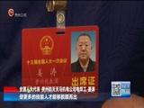 《贵州新闻联播》 20180303