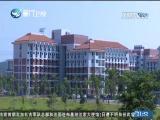 东南亚观察 2018.03.03 - 厦门卫视 00:07:03