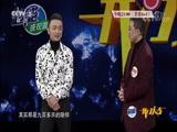 [开门大吉]选手李爱军的精彩表现