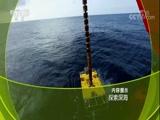 《聚力支撑》第二集 探索深海 00:24:14