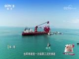 《大国重器(第二季)》 第五集 布局海洋 00:49:59