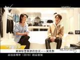 炫彩生活 2018.03.06 - 厦门电视台 00:10:00