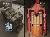 [探索发现]开封考古现场首次发现轿子 一分钟了解中国轿子史