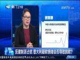 """意大利选举惹忧愁 """"民粹主义""""卷土重来? 两岸直航 2018.3.7 - 厦门卫视 00:30:16"""