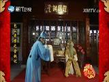 包公奇案之金钗记(1) 斗阵来看戏 2018.03.07 - 厦门卫视 00:49:15