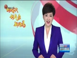 《贵州新闻联播》 20180308