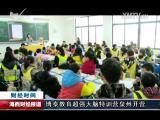 海西财经报道 2018.03.08 - 厦门电视台 00:18:03