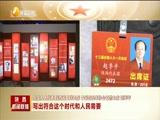 《陕西新闻联播》 20180311