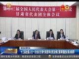 [甘肃新闻]直通全国两会 十三届全国人大一次会议甘肃代表团审议宪法修正案草案建议表决稿等
