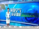 特区新闻广场 2018.3.12 - 厦门电视台 00:23:50