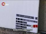 """《走近中国消防》 20180312 """"3.15""""消防也打假"""