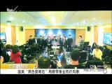 炫彩生活 2018.03.11 - 厦门电视台 00:09:13