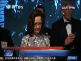 两岸新新闻 2018.3.14 - 厦门卫视 00:27:12