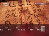 展翅之初——八角楼的灯光 国宝档案 2018.03.14 - 中央电视台 00:13:56