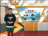 车前线 2018.03.14 - 厦门电视台 00:14:13