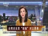 """[海峡两岸]台湾应反思""""统独""""对立恶果"""