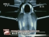 """[视频]科技中国· 跑出创新""""加速度"""""""