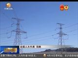 [甘肃新闻]代表委员建言 绿色——甘肃发展的最好底色
