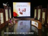 如何躲开冠心病的误区 名医大讲堂 2018.03.15 - 厦门电视台 00:27:30