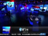 两岸新新闻 2018.03.16 - 厦门卫视 00:27:52