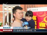 XM海西财经报道_2018.03.15 - 厦门电视台 00:19:06