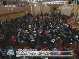 [视频]全国人大举行记者会