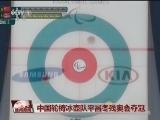 [视频]中国轮椅冰壶队平昌冬残奥会夺冠