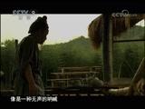 《人文地理》 20110323 《越窑秘事》 第三集 《浴火重生》