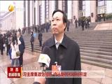 《陕西新闻联播》 20180317