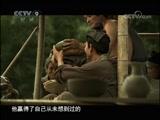 《越窑秘事》 第一集  一鹤冲天 00:25:49