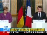 [新闻直播间]法国 法德拟六月前提交重塑欧盟路线图