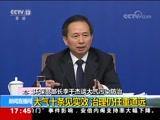 [新闻直播间]环保部部长李干杰谈大气污染防治 大气十条见实效 治理仍任重道远