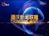 《重庆新闻联播》 20180317