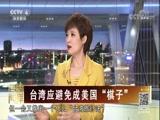 """[海峡两岸]台湾应避免成美国""""棋子"""""""