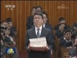 [视频]十三届全国人大一次会议举行第六次全体会议 根据国家主席习近平的提名决定李克强为国务院总理