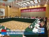 《贵州新闻联播》 20180318