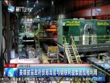 两岸新新闻 2018.3.18 - 厦门卫视 00:28:37