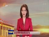 《山东新闻联播》 20180318