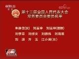 [视频]中华人民共和国全国人民代表大会公告
