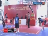 [篮球]全国三对三擂台赛女子公开组决赛