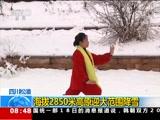 [朝闻天下]四川松潘 海拔2850米高原迎大范围降雪
