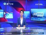 两岸新新闻 2018.3.19 - 厦门卫视 00:28:00