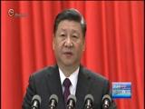 [贵州新闻联播]十三届全国人大一次会议在京闭幕 习近平发表重要讲话