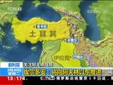 [新闻30分]关注阿夫林战局 埃尔多安:将向阿夫林以东推进