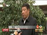 《云南新闻联播》 20180320
