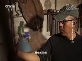 《探索发现》 20180320 炼物志 金属的故事(四)