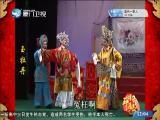玉牡丹(4) 斗阵来看戏 2018.03.21 - 厦门卫视 00:49:57